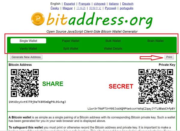 Come generare un indirizzo per il PaperWallet